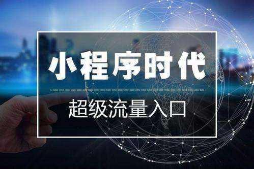 聊城258智能小程序-企业小程序报价-企业小程序推广