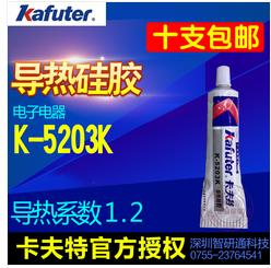 卡夫特K-5203K硅橡膠智研通科技13670098170