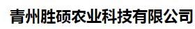 青州勝碩農業科技有限公司