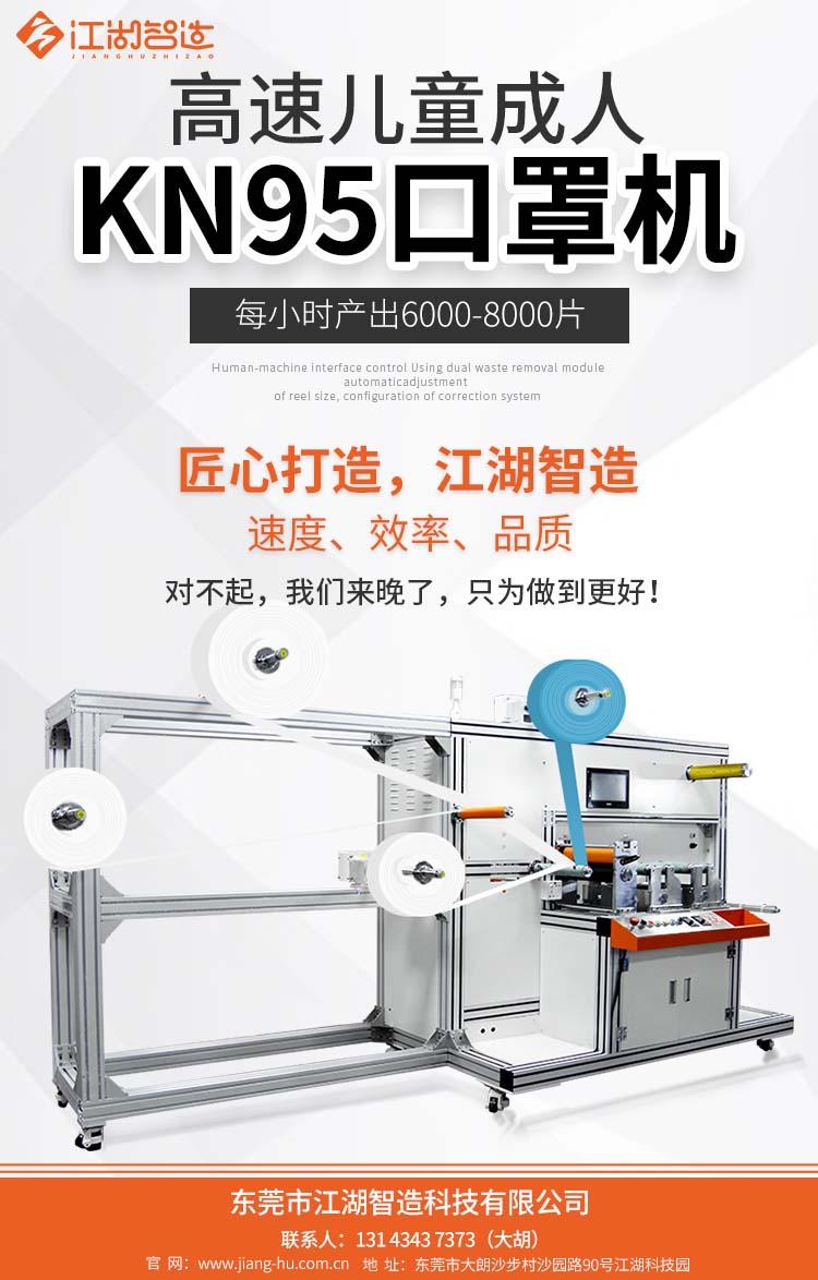 江湖K/N95高速口罩打片机