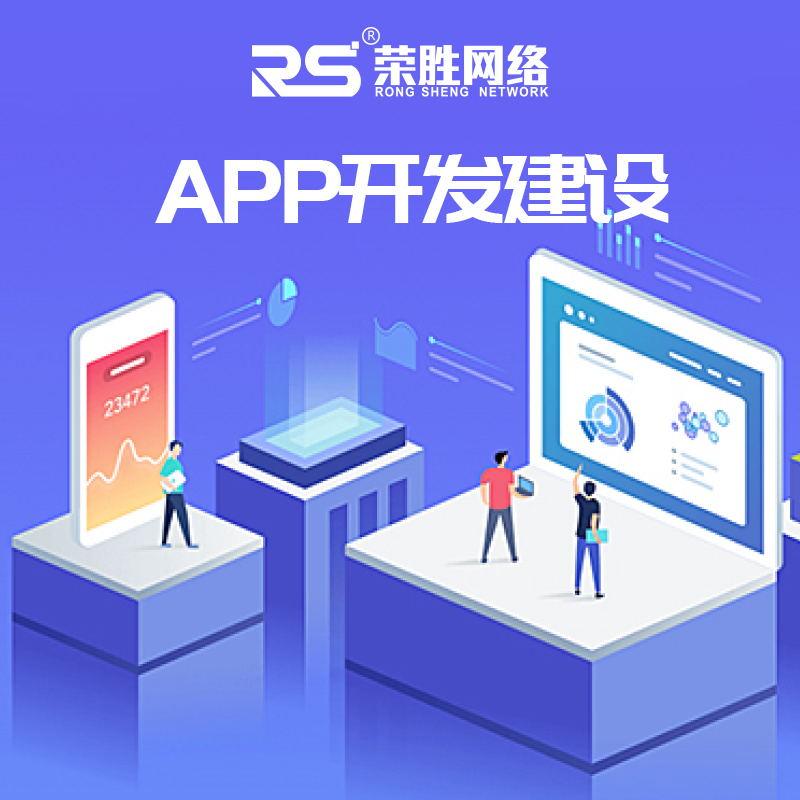 寧波研發一款app 十年專注app開發定制服務 百人研發團隊