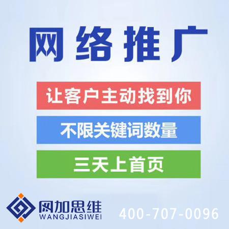邢台搜狗推广优化_河北网加思维网络供应靠谱的网站优化服务
