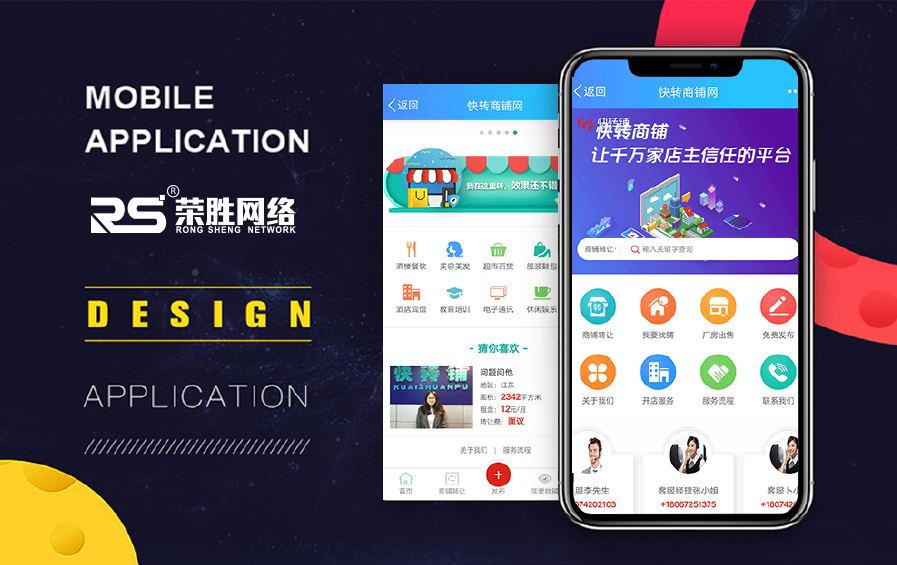 寧波小程序開發_深圳手機直播APP軟件開發定制公司