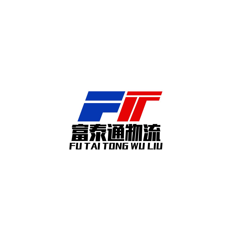 東莞市富泰通物流有限公司