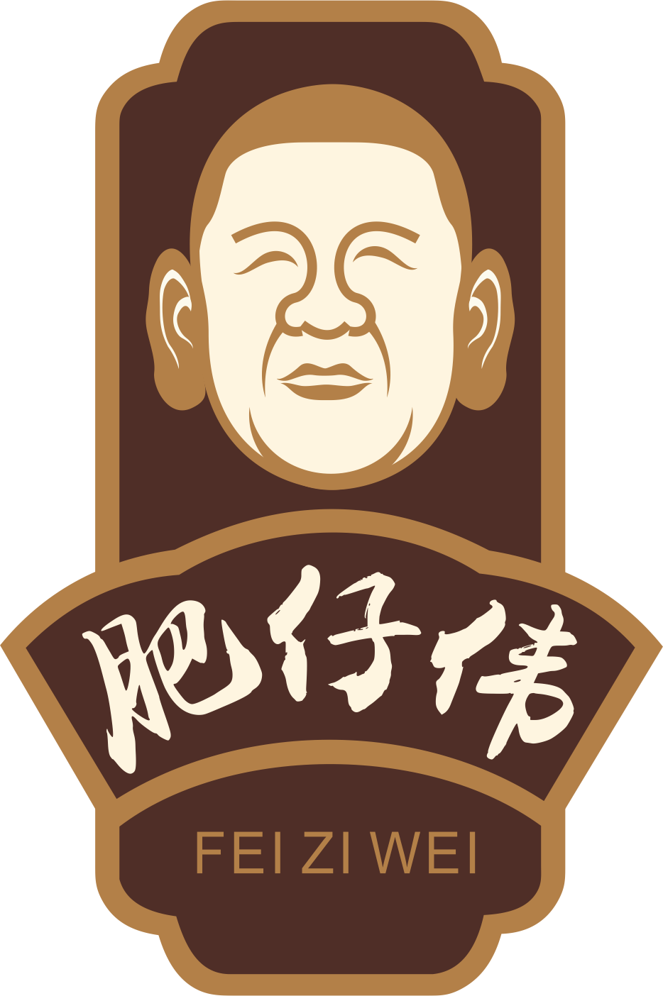 肇庆市肥仔伟食品有限公司