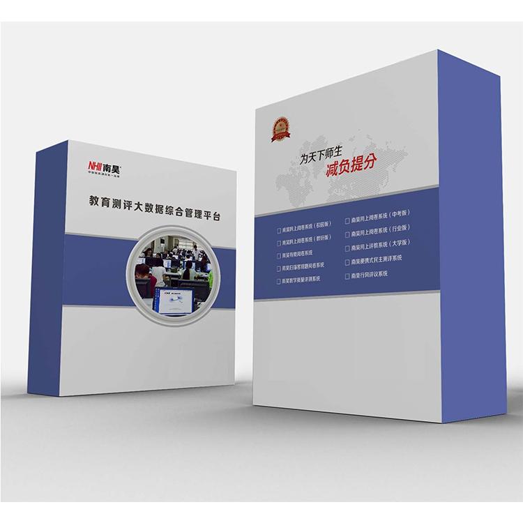 网上阅卷系统软件界面,南昊阅卷系统品牌开发商,阅卷系统品牌开发商