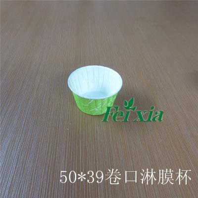厂家直销批发耐高温 50*39 mm卷边蛋糕卷口淋膜纸杯