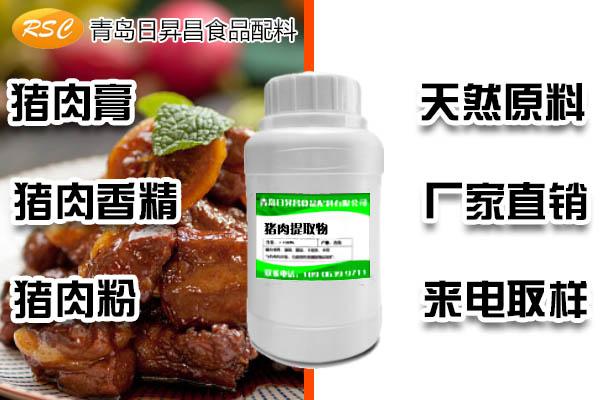 临沂肉制品餐饮用猪肉提取物猪肉膏肉味香精纯猪肉粉厂家直销