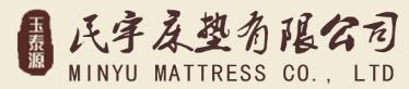 岫岩满族自治县民宇床垫有限公司