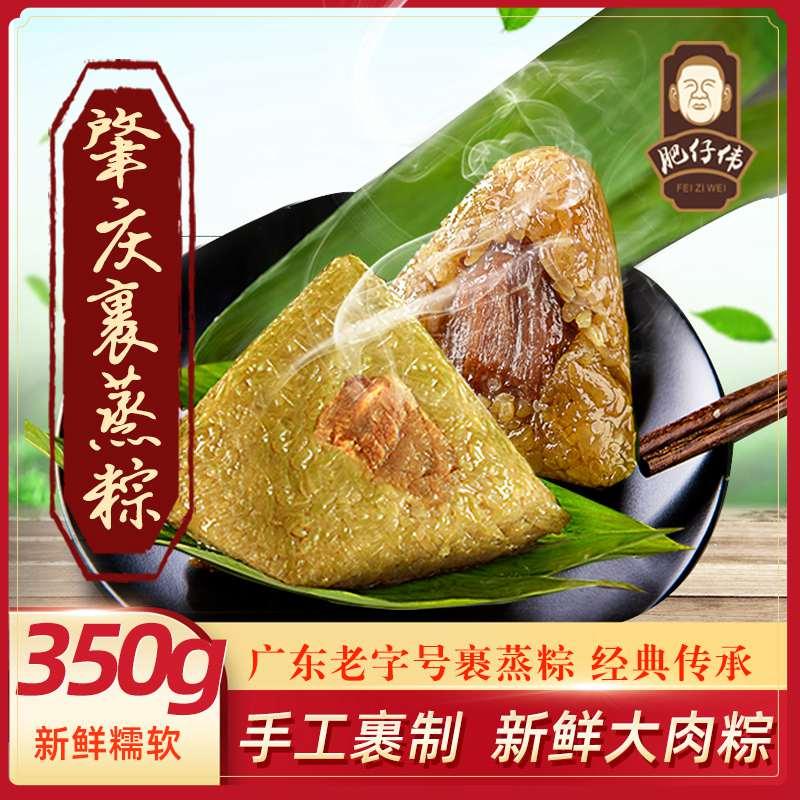 肉粽-知名的鲜肉粽子