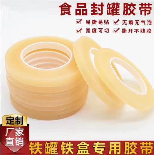 食品封罐胶带生产厂家_批发出售_找三冠胶带
