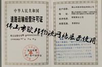 佛山到重庆专线物流价格-佛山到重庆物流货运专线哪家值得信赖