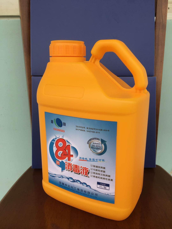 新款消毒液-供应性价比高的84消毒液