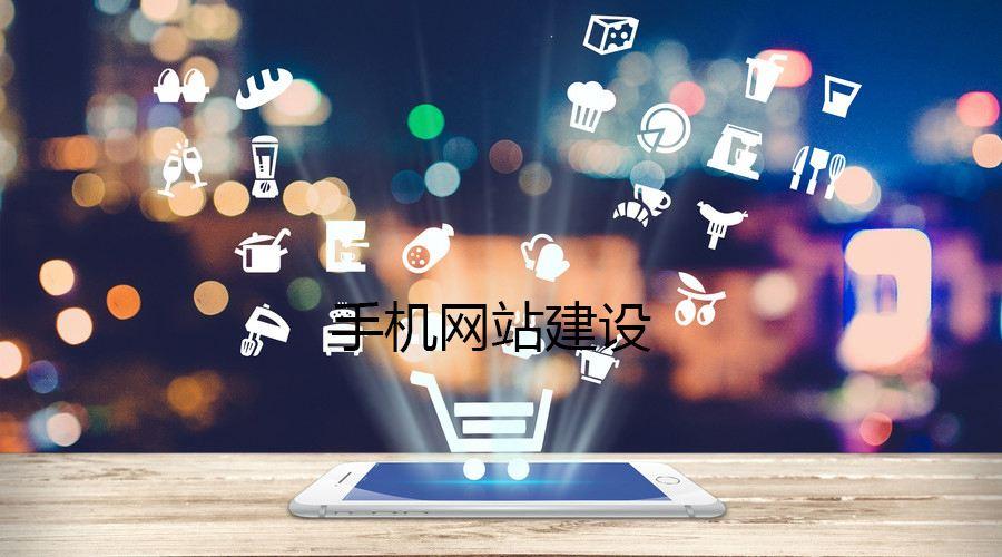 衡水移动网站制作|邯郸信誉好的手机网站制作推荐