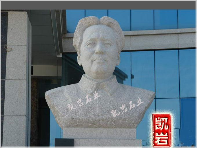 人物雕塑毛澤東主席石雕像-凱巖石業