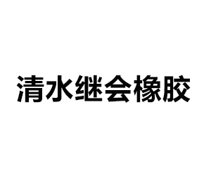 沈北新区清水继会橡胶胶粒加工厂