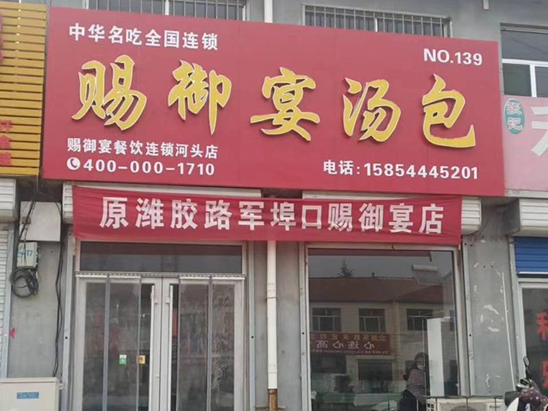 萊蕪灌湯包|山東可信賴的灌湯包加盟公司推薦