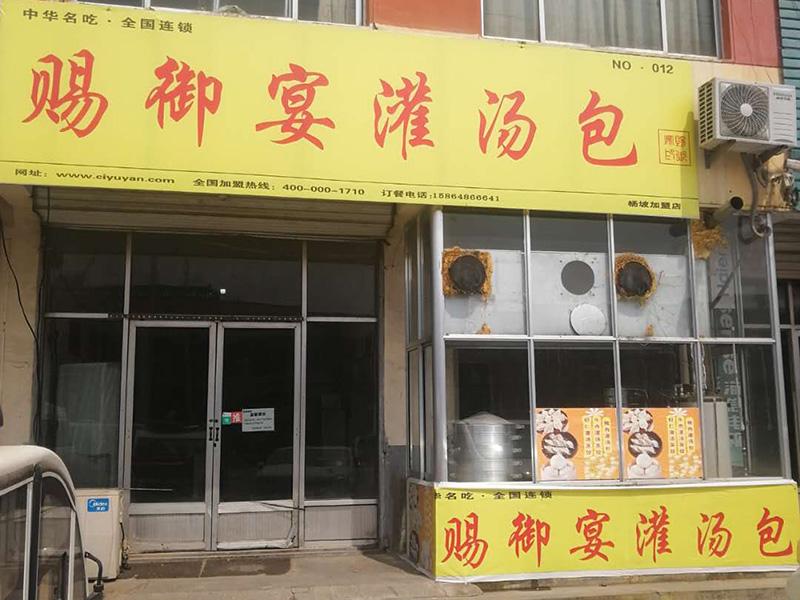 臺州加盟灌湯包價格-山東江蘇灌湯包加盟哪家信譽好