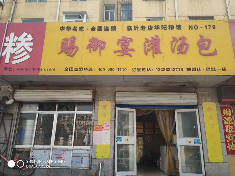 丽江加盟灌汤包价格-赐御宴餐饮专业提供内蒙古灌汤包加盟