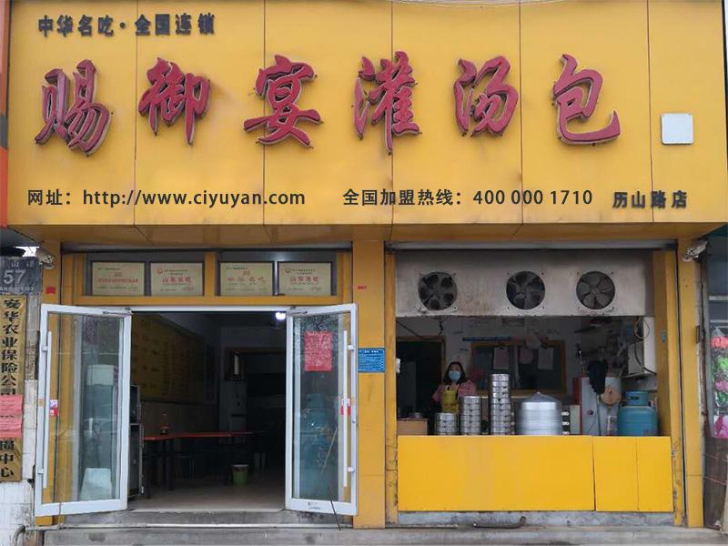 驻马店灌汤包价格_河北灌汤包加盟专业提供