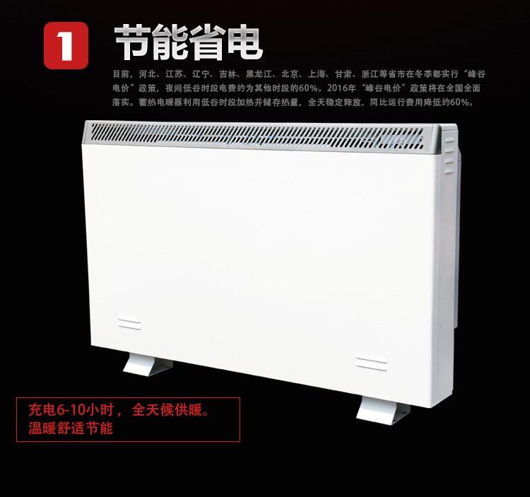 黑龍江蓄熱電暖氣廠家|優質哈爾濱蓄熱電暖氣