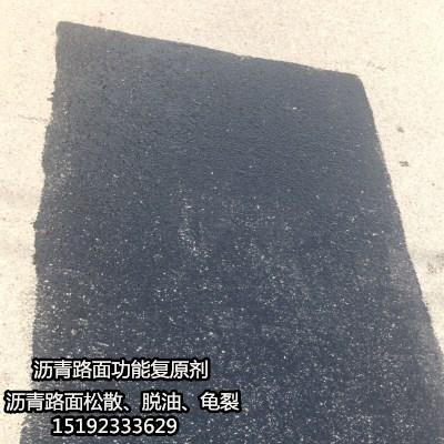 河南郑州硅沥青路面养护剂道路预养护防患未然