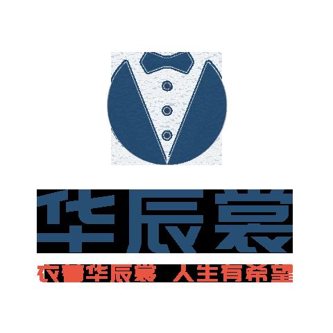 河南辰裳服饰有限公司