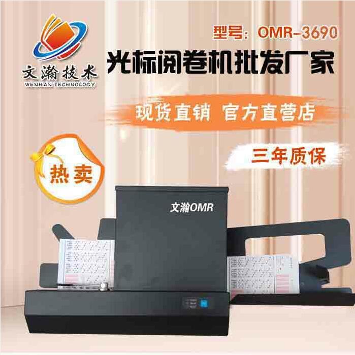 特色的扫描阅卷机 马边彝族自治县扫描阅卷机解决方案