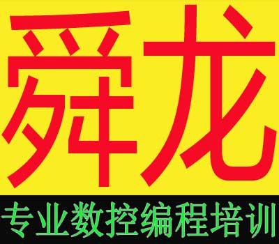 选余姚数控编程培训机构认准余姚舜龙模具设计培训