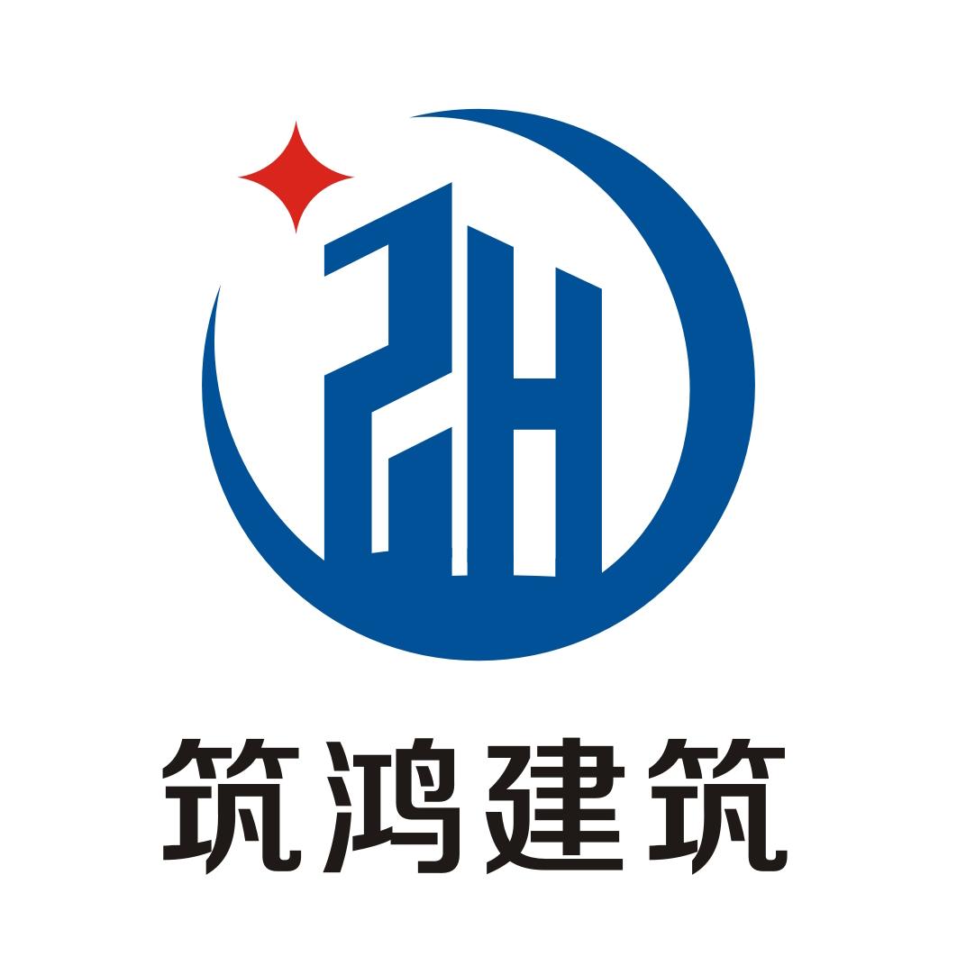 貴州筑鴻建筑工程有限公司