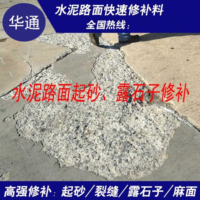黑龙江哈尔滨水泥修补料高强度薄层修补