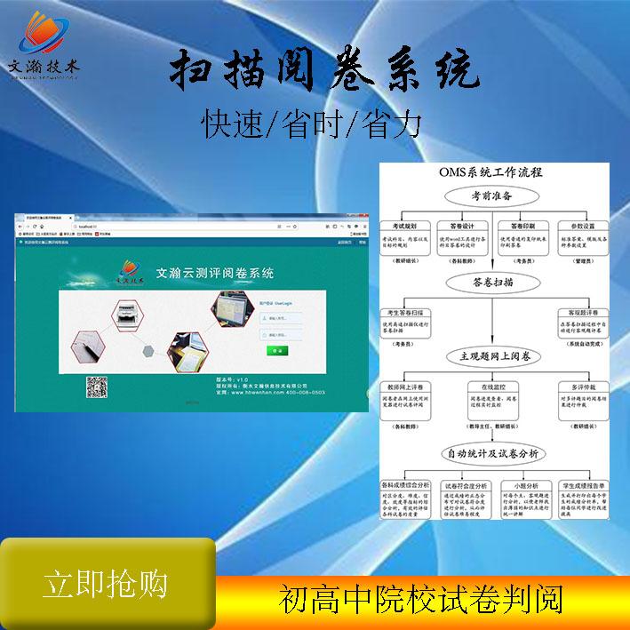 麻阳苗族自治县先进的阅卷系统 主观题自动阅卷系统