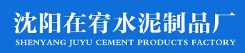 沈陽經濟技術開發區在宥水泥制品廠