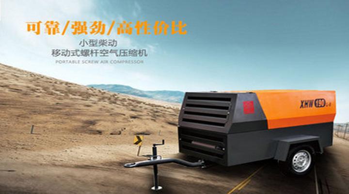 HG高壓柴移螺桿空壓機HG550-16C/15立方排氣量