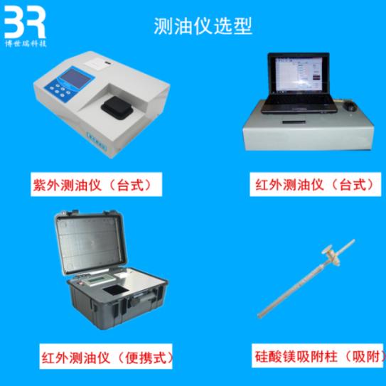 红外分光光度法油份浓度检测仪