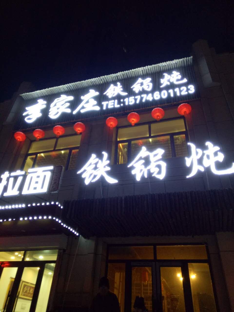 哈尔滨牌匾制作_选哈尔滨起阳广告不会错