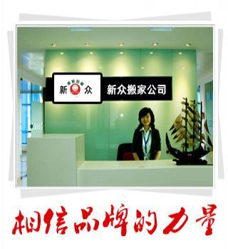 廣州天河辦公室搬家公司,天河搬家,企業搬家公司