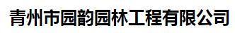 青州市園韻園林工程有限公司