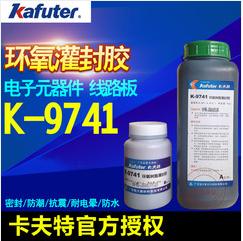 卡夫特K-9741温度低固化会慢智研通13670098170