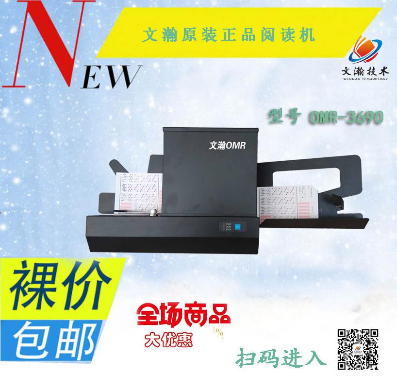 白玉县网络阅读机优点 便携式阅卷机厂商