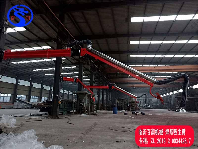 临沂百润大量供应矿山施工设备焊接吸尘臂环保耐用型号齐全