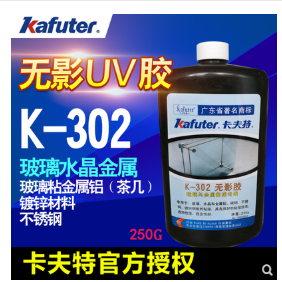 卡夫特302UV胶镀锌材质粘接智研通13670098170