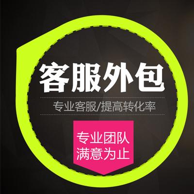 客服外包-杭州客服外包價格-杭州客服外包公司