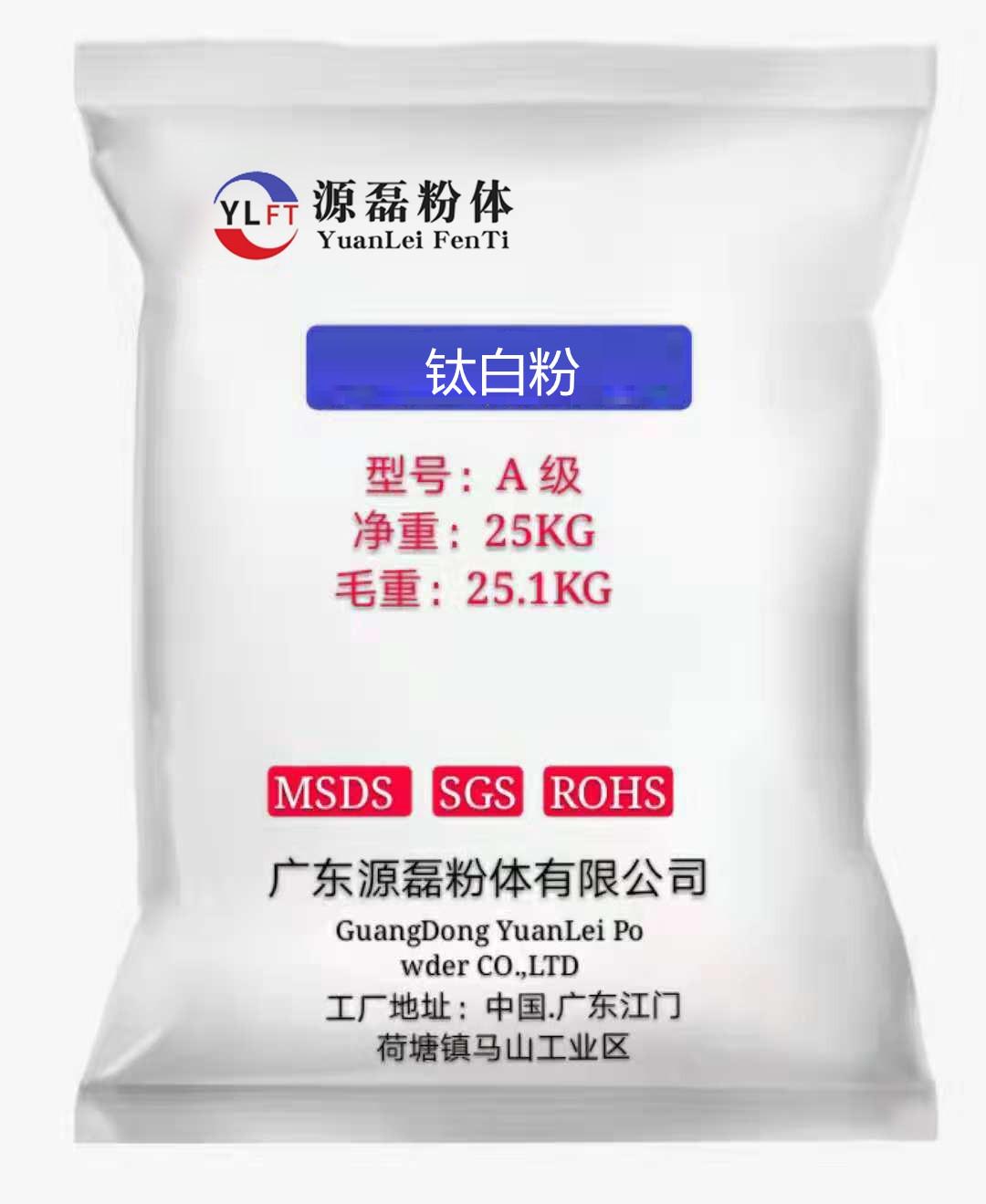 划算的钛白粉-佛山市哪里有供应口碑好的工业钛白粉
