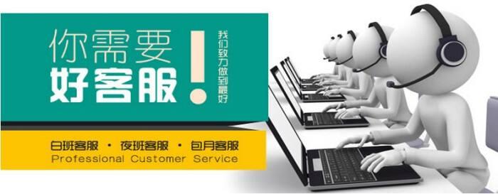 重慶電話客服外包-上海電話客服外包服務-廣州電話客服外包服務