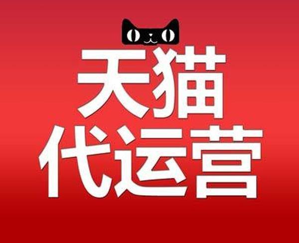 沈陽天貓店鋪怎么推廣有效-沈陽天貓代運營怎么收費