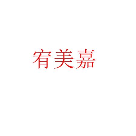 河南宥美嘉照明工程有限公司