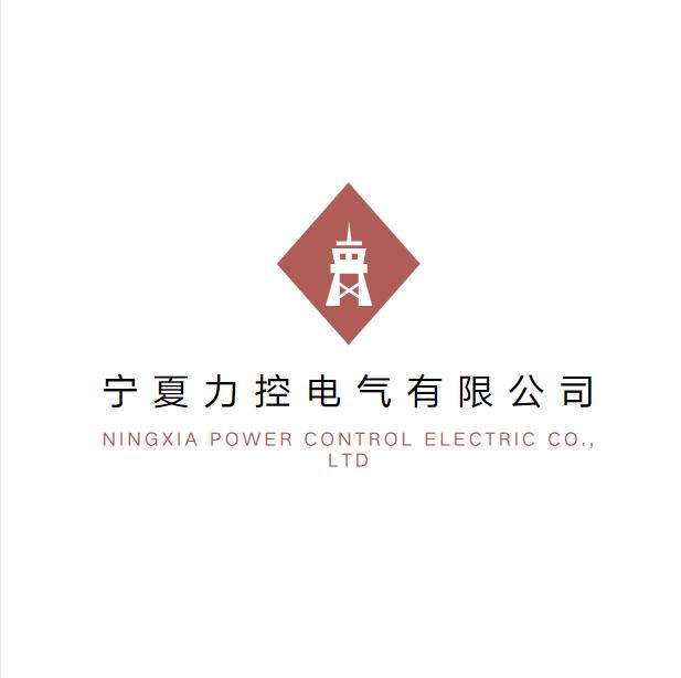 宁夏力控电气有限公司