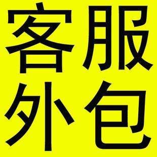 成都京东客服外包-重庆京东店铺客服外包公司