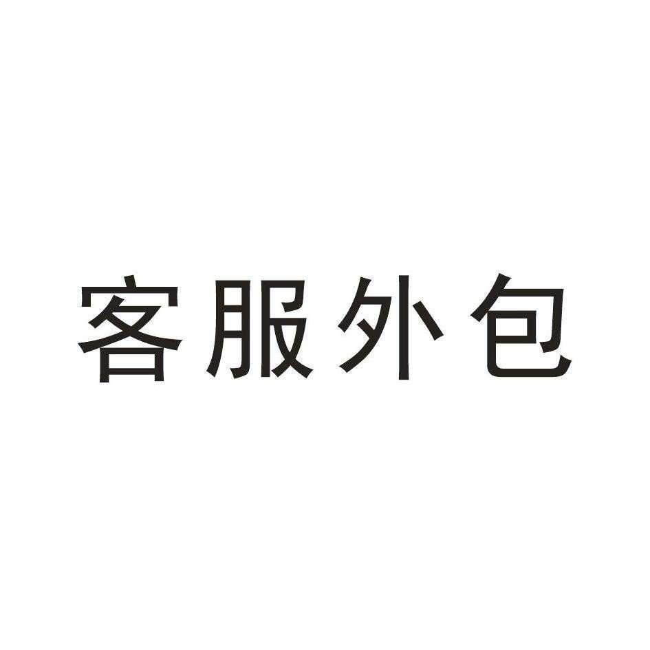 成都京东客服外包-重庆京东店铺客服外包